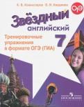Комиссаров, Кирдяева: Английский язык. 7 класс. Тренировочные упражнения в формате ОГЭ (ГИА)
