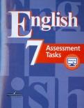 Кузовлев, Лапа, Симкин: Английский язык. 7 класс. Контрольные задания