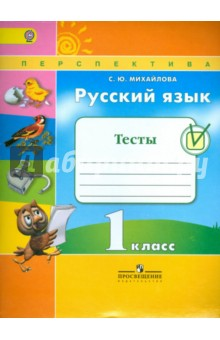 Русский язык. 1 класс. Тесты. ФГОС - Светлана Михайлова