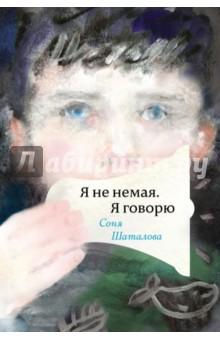 Я не немая, я говорю - Соня Шаталова