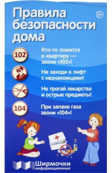 Правила безопасности дома ( с карманом и буклетом)
