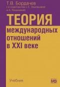 Бордачев, Зиновьева, Лихачева: Теория международных отношений в XXI веке. Учебник