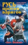 Филиппов, Елисеев: Русь против варягов.