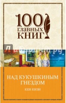 Купить Кен Кизи: Над кукушкиным гнездом ISBN: 978-5-699-81542-5