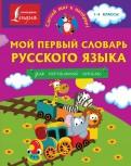 Мой первый словарь русского языка. Для начальной школы обложка книги