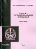 Московкина, Уманская: Клиника интеллектуальных нарушений. Учебное пособие