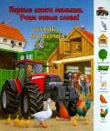 Техника на ферме обложка книги