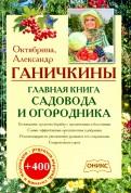 Ганичкина, Ганичкин: Главная книга садовода и огородника