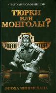 Анатолий Оловинцов: Тюрки или монголы? Эпоха Чингисхана