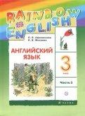 Афанасьева, Михеева: Английский язык. 3 класс. Учебник. В 2х частях. Часть 2. РИТМ. ФГОС