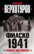 Дмитрий Верхотуров: Фиаско 1941. Трусость или измена?