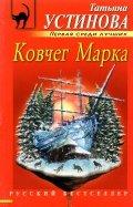 Татьяна Устинова - Ковчег Марка обложка книги