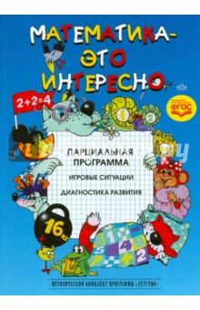 Купить Михайлова, Чеплашкина, Полякова: Математика - это интересно. Парциальная программа. ФГОС ISBN: 9785906797278