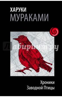 Купить Харуки Мураками: Хроники Заводной Птицы ISBN: 978-5-699-80455-9