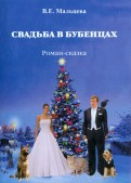 Валентина Мальцева: Свадьба в Бубенцах