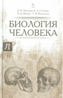 Биология человека. Учебное пособие - Максимов, Остапенко, Фомина