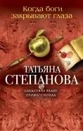Татьяна Степанова - Когда боги закрывают глаза обложка книги