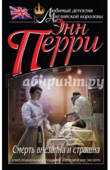 Купить Энн Перри: Смерть внезапна и страшна ISBN: 978-5-699-81294-3