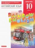 Афанасьева, Михеева, Баранова: Английский язык. 10 класс. Учебник. Базовый уровень. Вертикаль. ФГОС