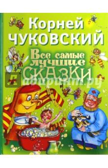 Все самые лучшие сказки - Корней Чуковский