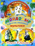 Корней Чуковский: Мойдодыр и другие любимые мультики