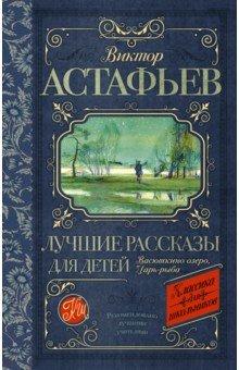 Купить Виктор Астафьев: Лучшие рассказы для детей ISBN: 978-5-17-090816-5
