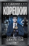 Данил Корецкий: Похититель секретов