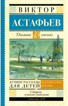 Купить Виктор Астафьев: Лучшие рассказы для детей ISBN: 978-5-17-090812-7