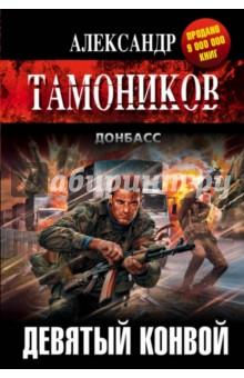 Девятый конвой - Александр Тамоников