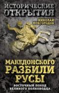 Николай Новгородов: Македонского разбили русы