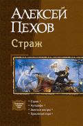 Алексей пехов синее пламя аудиокнига