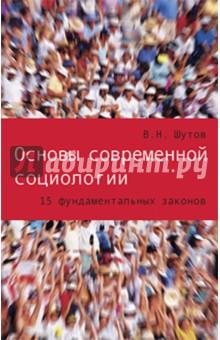 Основы современной социологии. 15 фундаментальных законов - Владимир Шутов