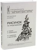 Осмоловская, Мусатов: Рисунок по представлению в теории и упражнениях от геометрии к архитектуре. Учебное пособие