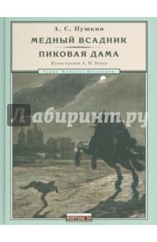 Медный всадник. Пиковая дама - Александр Пушкин