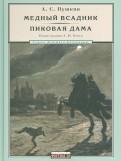 Александр Пушкин - Медный всадник. Пиковая дама обложка книги