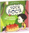 Лина Жутауте - Тося-Бося и мечтательный день рождения обложка книги