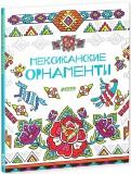 Струан Рейд - Мексиканские орнаменты обложка книги