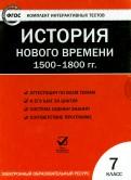 История нового времени. 1500-1800 гг. 7 класс. ФГОС (CD)