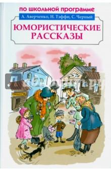 Юмористические рассказы - Аверченко, Чехов, Тэффи