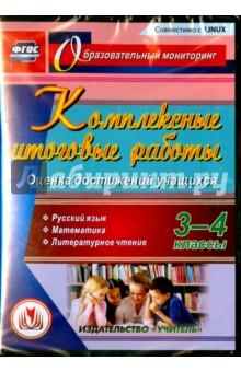Комплексные итоговые работы. 3-4 классы. Оценка достижений учащихся. ФГОС (CD) - Болотова, Воронцова