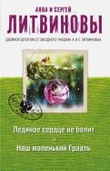 Литвинова, Литвинов - Ледяное сердце не болит. Наш маленький Грааль обложка книги