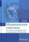 Акуленко, Богомазов, Захарова: Медицинская генетика