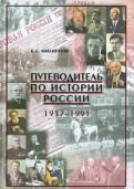 Борис Филиппов: Путеводитель по истории России. 1917-1991