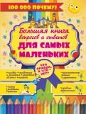 Мерников, Попова: Что Правда, а что - нет? Большая книга вопросов и ответов для самых маленьких