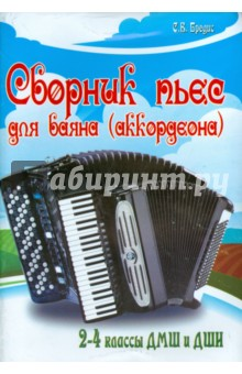 Сборник пьес для баяна (аккордеона). 2-4 класса - Сергей Бредис
