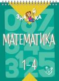 Валентина Крутецкая - Математика. 1-4 классы обложка книги