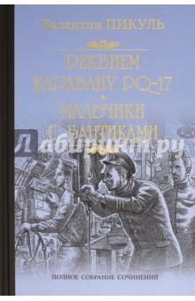 Реквием каравану PQ-17. Мальчики с бантиками - Валентин Пикуль