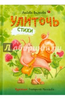 Улиточь - Любовь Вилкова
