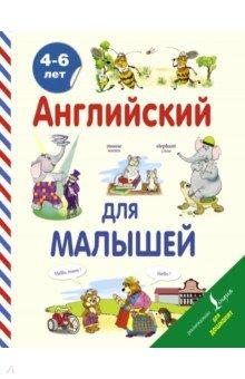 Купить Виктория Державина: Английский для малышей. 4-6 лет ISBN: 978-5-17-088092-8