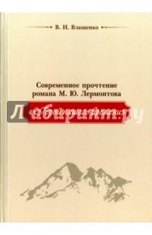 Современное прочтение М. Ю. Лермонтова Герой нашего времени - Вячеслав Влащенко
